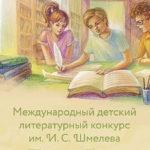 Издательский Совет начинает прием работ на конкурс имени Ивана Шмелева «Лето Господне»