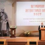 Открыт VIII сезон Патриаршей литературной премии имени святых равноапостольных Кирилла и Мефодия