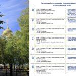 Расписание богослужений в Троицком храме на 14-20 сентября 2020 г.