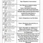 Расписание богослужений в Троицком храме г. Тамбова на 12 октября - 18 октября 2020 г.