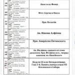 Расписание богослужений в Троицком храме г. Тамбова на 19 октября - 25 октября 2020 г.