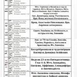 Расписание богослужений в Троицком храме г. Тамбова на 9 ноября - 16 ноября 2020 г.