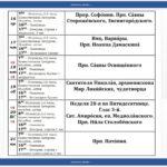 Расписание богослужений в Троицком храме г. Тамбова на c 16 по 21 декабря 2020 г.