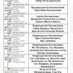 Расписание богослужений в Троицком храме г. Тамбова на c 17 по 24 января 2021 г.