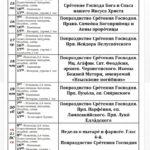 Расписание богослужений 15 - 21 февраля