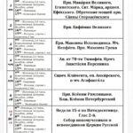 Расписание богослужений в Троицком храме г. Тамбова с 1 по 7 февраля 2021 г.
