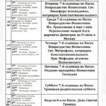 Расписание богослужений в Троицком храме г. Тамбова на 14 – 20 июня 2021 г.