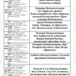 Расписание богослужений в Троицком храме г. Тамбова на 21 – 27 июня 2021 г.