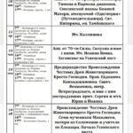 Расписание богослужений в Троицком храме г. Тамбова на 9 - 15 августа 2021 г.